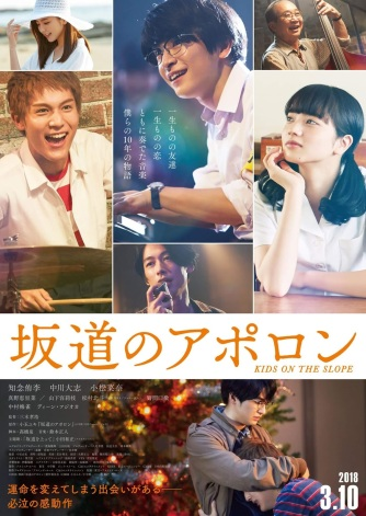 kids-on-the-slope-live-action
