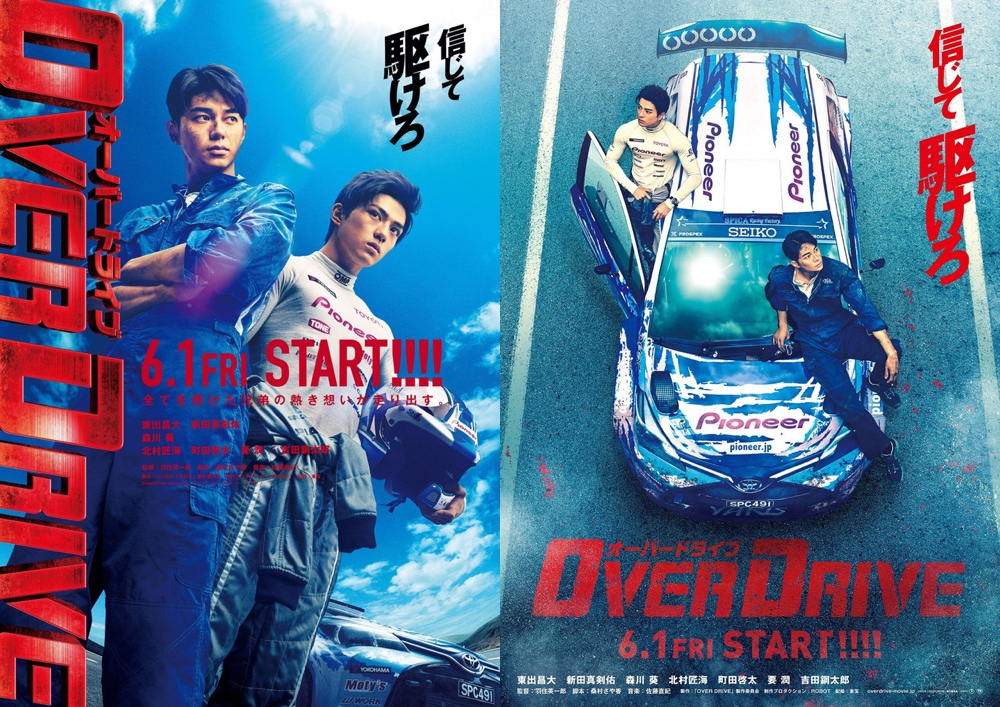 over-drive-smtp01