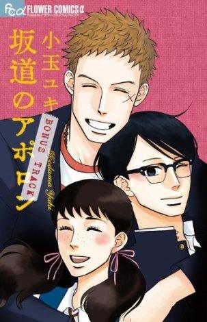 sakamichi-no-apollon-bonus-track-15289