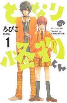 Tonari_no_Kaibutsu-kun_manga_vol_1