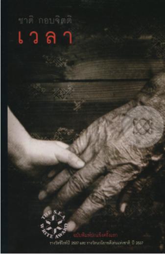 Wela (Time), 2003