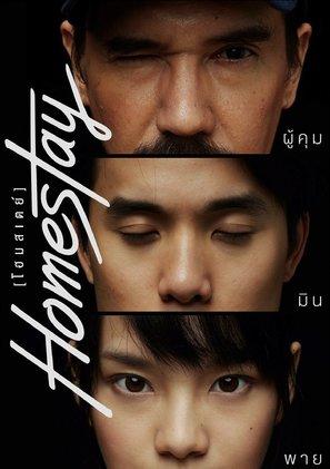 homestay-thai-movie-poster-md